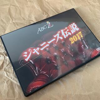エービーシーズィー(A.B.C.-Z)のABC座 ジャニーズ伝説2017 DVD(ミュージック)