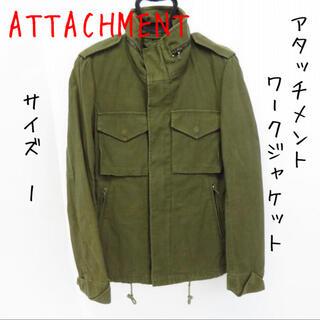 アタッチメント(ATTACHIMENT)のATTACHMENT/アタッチメント ワークジャケット カーキ/1(ミリタリージャケット)