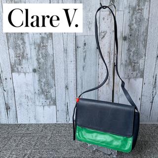 クレアヴィヴィエ(CLARE VIVIER)のClare Vivier クレアヴィヴィエ ショルダーバッグ Clare V.(ショルダーバッグ)