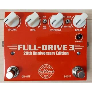 FULL-DRIVE 3 20th Anniversary Edition(エフェクター)