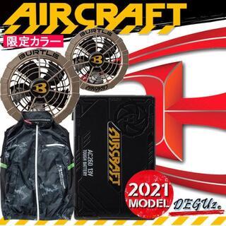 BURTLE - AC1034D 限定ベスト フルセット② 【 バートル 限定色 空調服 】