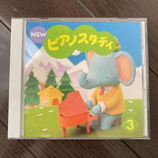 ヤマハ(ヤマハ)のピアノスタディ3 CD(キッズ/ファミリー)