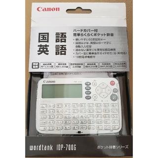 キヤノン(Canon)のCanon 電子辞書 wordtank IDP-700G(電子ブックリーダー)