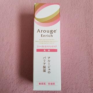 アルージェ(Arouge)のアルージェ エンリッチ ミルク(乳液/ミルク)
