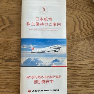 ジャル(ニホンコウクウ)(JAL(日本航空))のJAL 日本航空 株主優待のご案内 割引券 冊子 1冊(その他)
