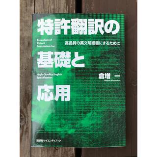 コウダンシャ(講談社)の特許翻訳の基礎と応用 高品質の英文明細書にするために(ビジネス/経済)