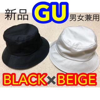 ジーユー(GU)の【 新品 未使用 】UVカットツイル バケットハット GU 2個セット(ハット)