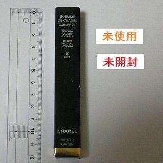 シャネル(CHANEL)の【CHANEL】ウォータープルーフ マスカラ(黒)(マスカラ)