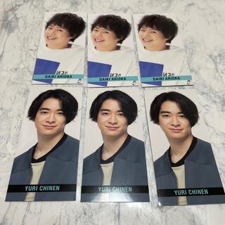 ヘイセイジャンプ(Hey! Say! JUMP)のMyojo smileメッセージカード 知念侑李 有岡大貴(アイドルグッズ)