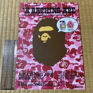 アベイシングエイプ(A BATHING APE)のA Bathing Ape 2007 spring/summer collect(ファッション/美容)