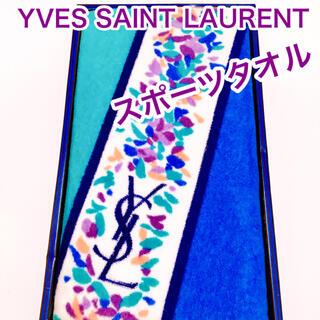 サンローラン(Saint Laurent)のYVES SAINT LAURENT スポーツタオル 日本製(タオル/バス用品)