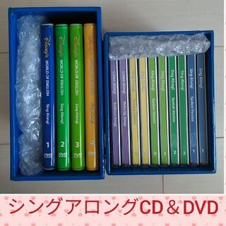 Disney - ディズニー 英語 dwe シングアロング CD DVD セット