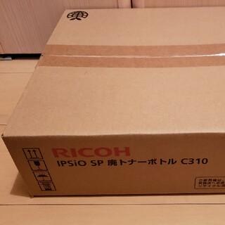 リコー(RICOH)のリコー C310 廃トナーボトル(OA機器)