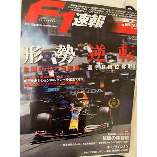 F1速報 2021年 第5戦 モナコグランプリ(車/バイク)