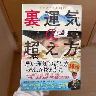 アサヒシンブンシュッパン(朝日新聞出版)の裏運気の超え方 ゲッターズ飯田(趣味/スポーツ/実用)