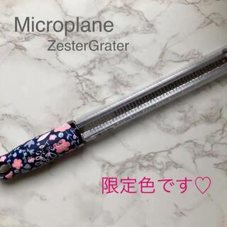 マイクロプレイン ゼスターグレーター 限定色 花柄 フローラル おろし器(調理道具/製菓道具)