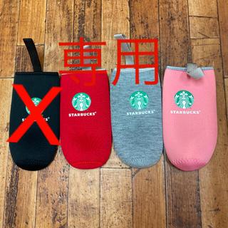 スターバックスコーヒー(Starbucks Coffee)のガン様 専用(弁当用品)