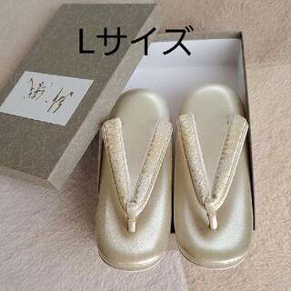 紗織ブランドの礼装用草履 Lサイズ 新品未使用(下駄/草履)
