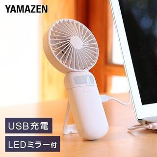 ヤマゼン(山善)のFUWARI モバイルバッテリーハンディファン、LEDライトミラー付き2個セット(扇風機)