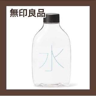 ムジルシリョウヒン(MUJI (無印良品))の無印良品 自分で詰める水のボトル 水ボトル(容器)