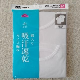 イオン(AEON)のメンズ白肌着 丸首 M 2枚組(その他)