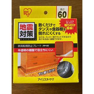 アイリスオーヤマ(アイリスオーヤマ)の家具転倒防止プレート 60cm  JTP-60(防災関連グッズ)
