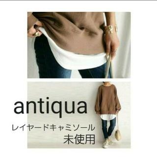antiqua - ◼️新品未使用 antiqua レイヤードキャミソール ホワイト