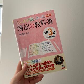 簿記の教科書日商3級商業簿記 みんなが欲しかった 第4版(資格/検定)