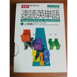 速読英単語(2)上級編 ヒアリングCD [増訂版]対応(CDブック)