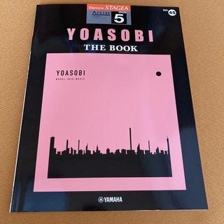ヤマハ(ヤマハ)のエレクトーン楽譜 YOASOBI/THE BOOK(その他)