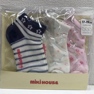 mikihouse - 「新品」ミキハウス靴下ソックスパック17-19cm