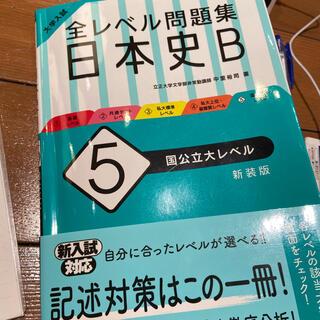 オウブンシャ(旺文社)の大学入試全レベル問題集日本史B 5 新装版(語学/参考書)