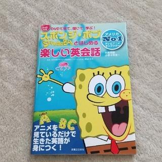 スポンジ・ボブとはじめる楽しい英会話 DVDで見て、聞いて、学ぶ!(語学/参考書)