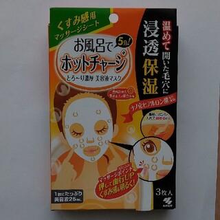 コバヤシセイヤク(小林製薬)のお風呂でホットチャージ 美容液マスク(パック/フェイスマスク)