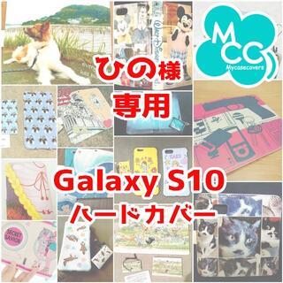 ひの様専用 Galaxy S10 オンリーワンスマホケース(Androidケース)