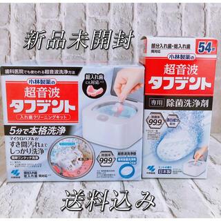 コバヤシセイヤク(小林製薬)の小林製薬 義歯洗浄剤 超音波タフデント入れ歯クリーニングキット +洗浄剤1箱(歯ブラシ/歯みがき用品)