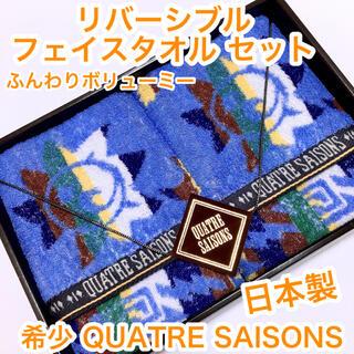 キャトルセゾン(quatre saisons)のQUATRE SAISONS 日本製 リバーシブル フェイスタオルセット(タオル/バス用品)