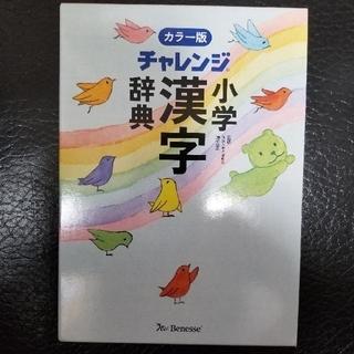 チャレンジ 小学漢字辞典 カラー版(語学/参考書)