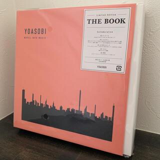 【新品・未開封】THE BOOK (完全生産限定盤) [ YOASOBI ](CDブック)
