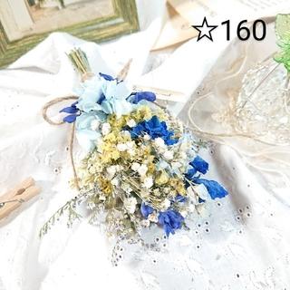 ドライフラワースワッグ☆160(ドライフラワー)
