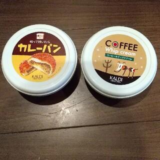 カルディ(KALDI)のカルディ カレーパン&コーヒーホイップクリーム 各1個(その他)