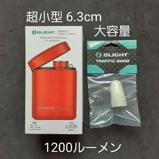 ジェントス(GENTOS)のolight オーライト バトン3 1200lm + Traffic Wand(ライト/ランタン)