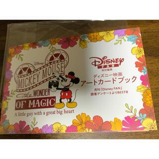 ディズニー(Disney)の【SALE】DIESNY FAN★映画アートカードブック★ポストカード8枚セット(その他)