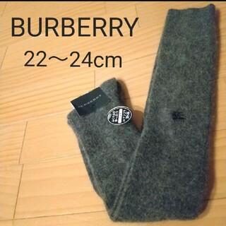 バーバリー(BURBERRY)のBURBERRY ニーハイソックス  膝上ソックス  ソックス  22~24cm(ソックス)