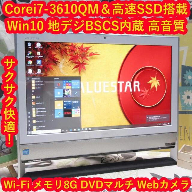 NEC(エヌイーシー)のWin10高速i7-3610QM&SSD/地BSCS/DVD/メ8/無線/カメラ スマホ/家電/カメラのPC/タブレット(デスクトップ型PC)の商品写真
