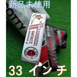 タイトリスト(Titleist)のTitleistのゴルフクラブ   【33インチ】シルバー保護カバー付き(クラブ)