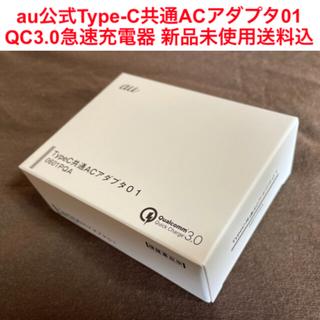 au - 【送料込特価】au公式Type-C共通ACアダプタ01 QC3.0急速充電器