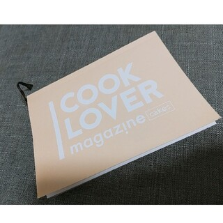 アムウェイ(Amway)のアムウェイ cook lover tokyo magazine cake(料理/グルメ)