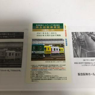 阪急百貨店 - 阪急阪神ホールディングス 優待券 4回乗車証