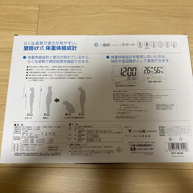 山善(ヤマゼン)の山善 体重計 体組成計 スマホ/家電/カメラの美容/健康(体重計/体脂肪計)の商品写真